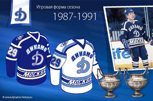 Форма хоккейного клуба динамо москва хорошие ночные клубы в москве для знакомств
