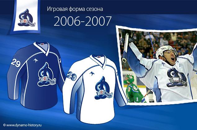 Хоккейный клуб динамо москва в 2007 лофт ночной клуб в красноярске