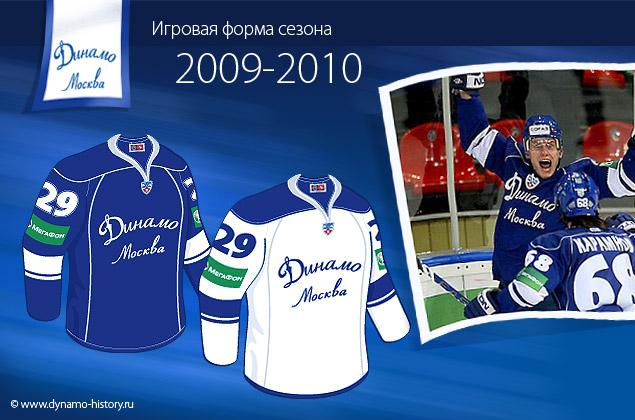 Динамо москва хоккейный клуб форум болельщиков визитка для ночного клуба
