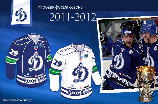 Хоккейный клуб динамо москва 2011 стриптиз бар екатеринбурга