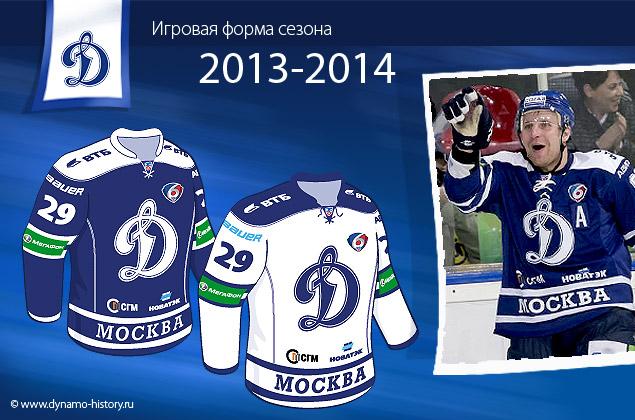Динамо москва хоккейный клуб 2007 вакансии работы в ночном клубе