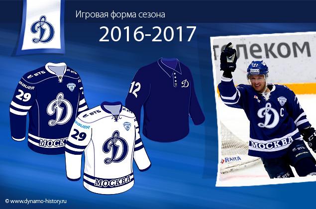 Матчи хоккейный клуб динамо москва этажерка клуб в москве