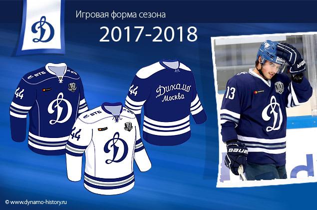 Хк динамо москва официальный сайт хоккейного клуба цены билетов в ночной клуб