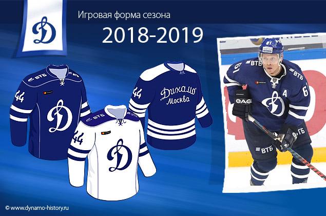 Динамо хоккейный клуб москва картинки баскетбольные клубы в москве для детей