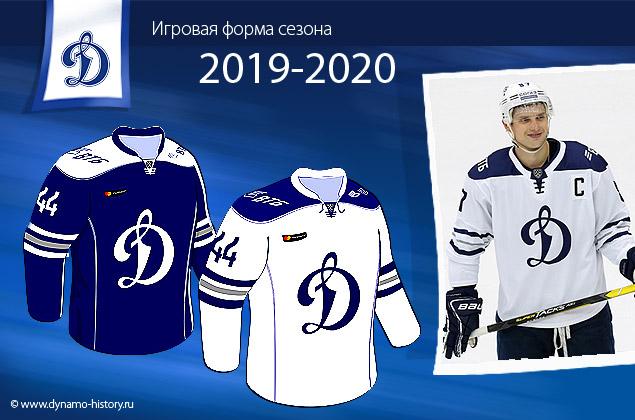 форма хоккейного клуба динамо москва