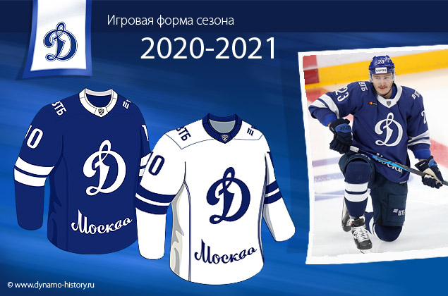 Хк динамо москва официальный сайт хоккейного клуба драки в ночных клубах липецка