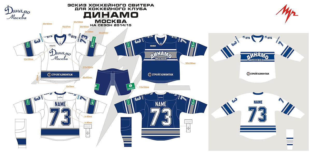 Динамо москва хоккейный клуб 2015 клуб коралл москва