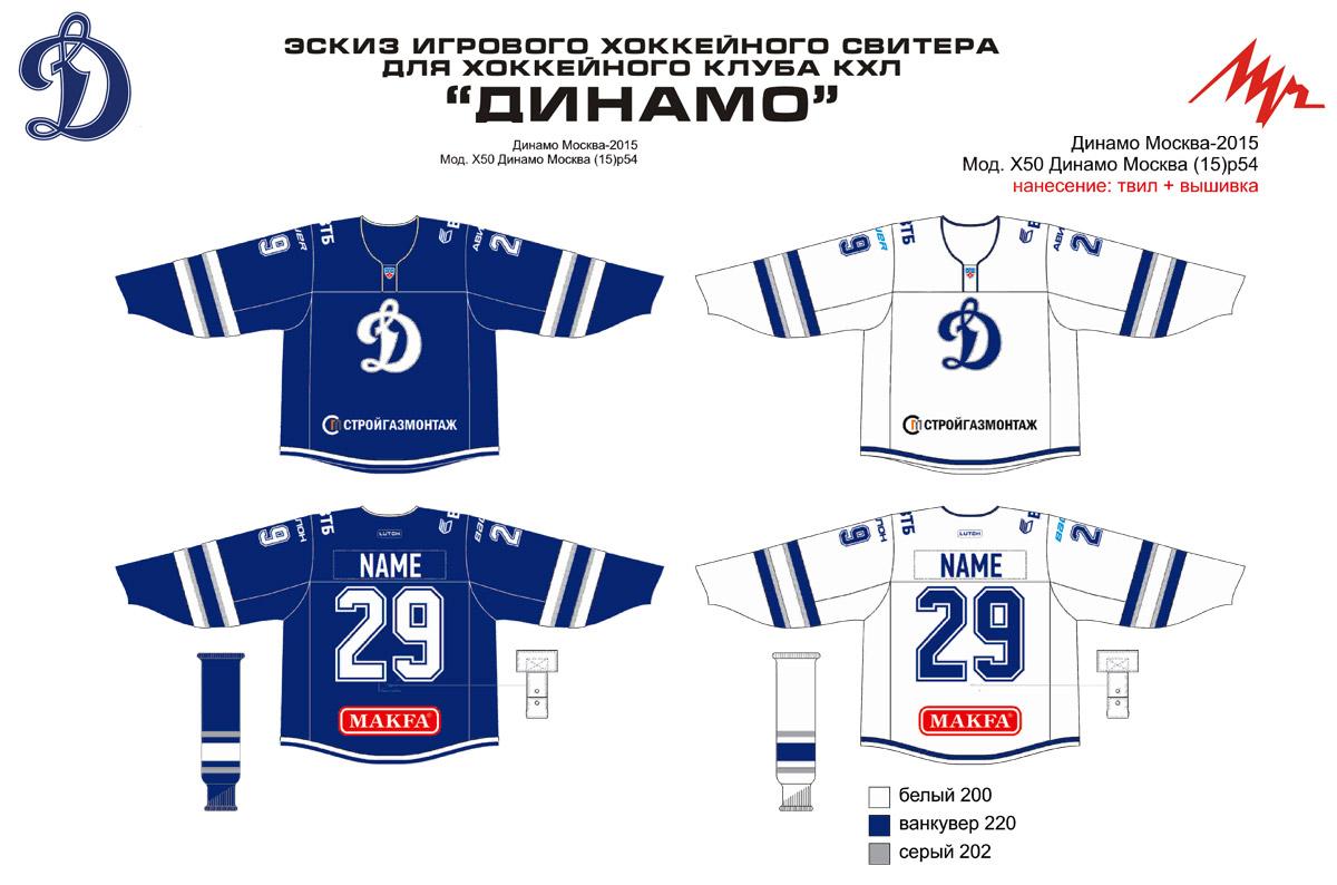 динамо москва хоккейный клуб 2015