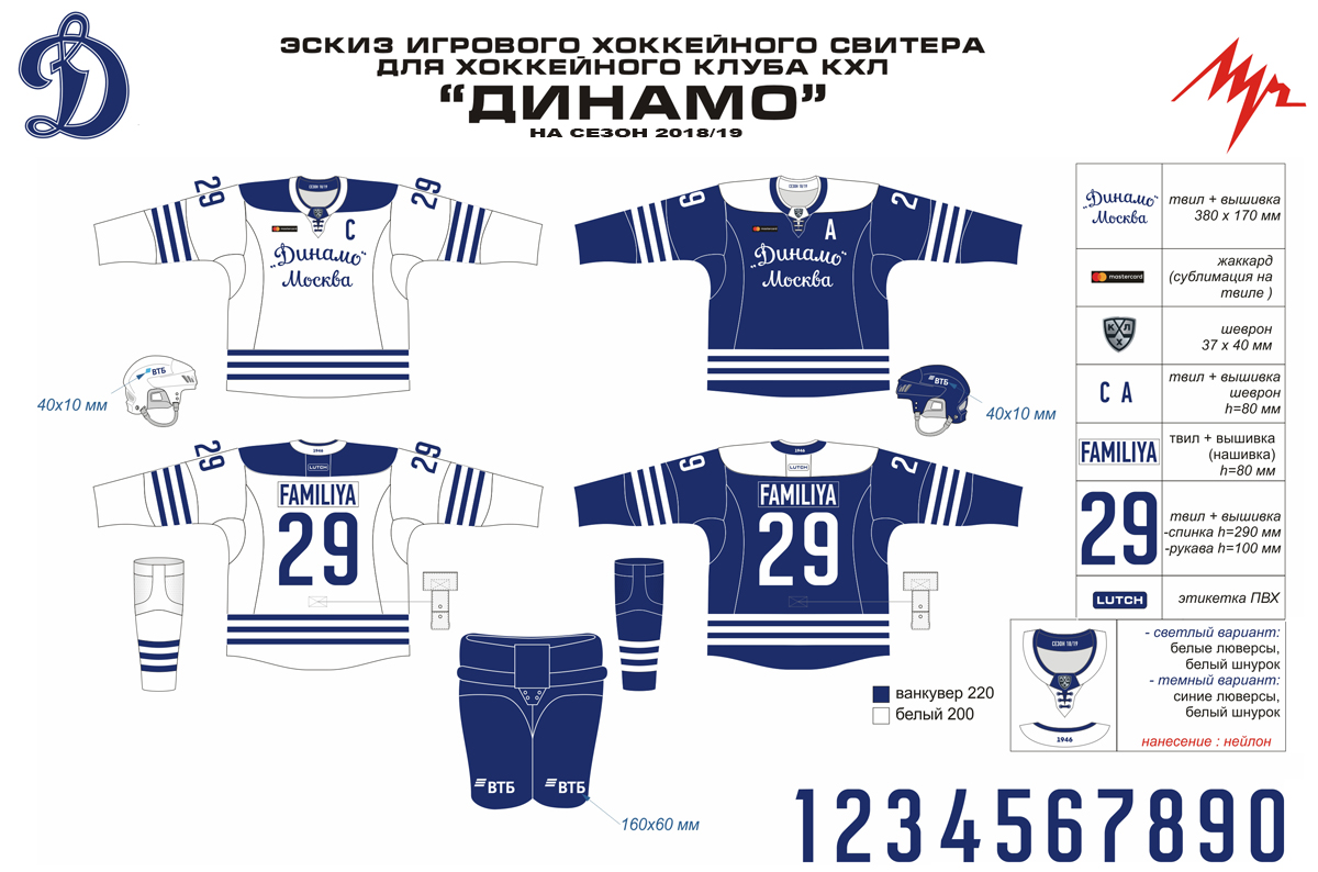 Форма хоккейного клуба динамо москва ночные клубы лангепас