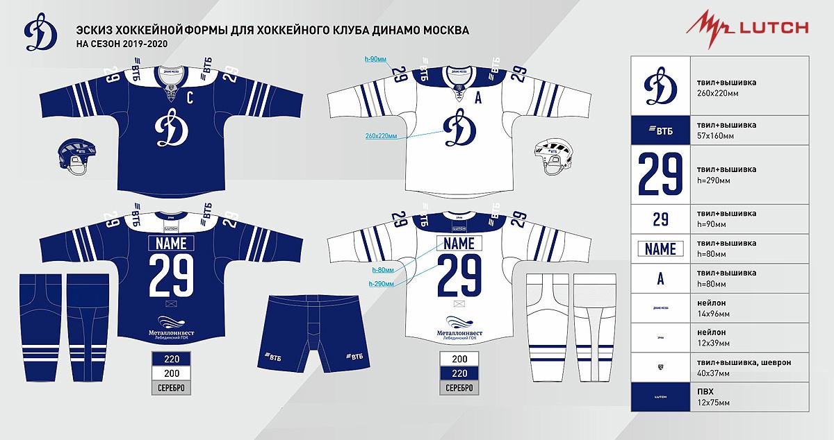 Форма хоккейного клуба динамо москва фитнес клубы москвы на багратионовской