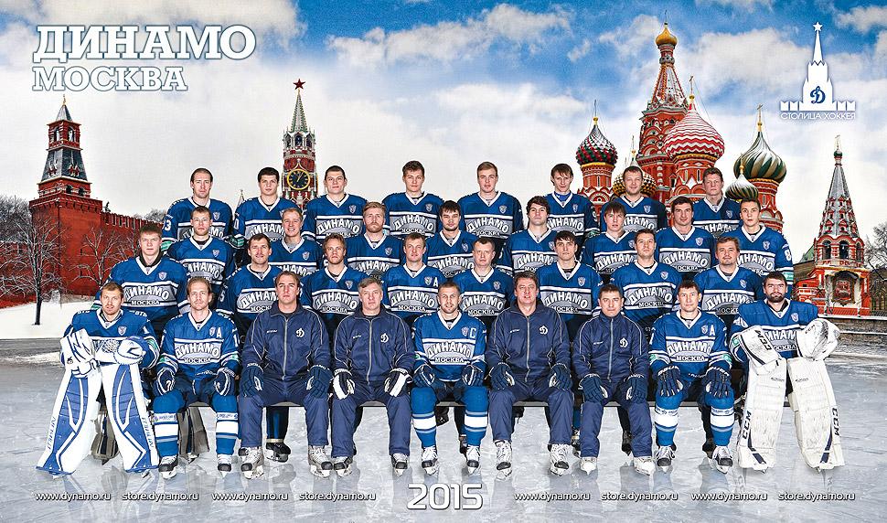 Динамо Москва На Андроид