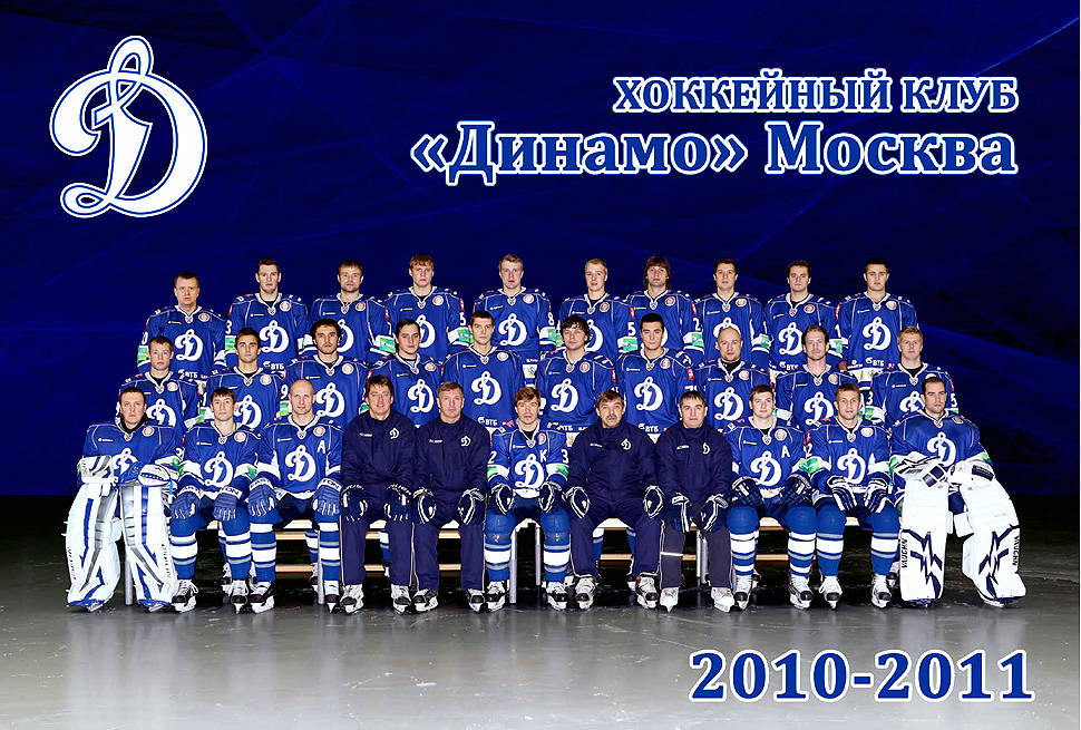 Хоккейный клуб динамо москва 2011 сайты теннисных клубов москвы